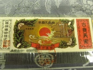 都喜ヱ門の大島紬の証紙