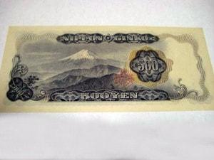 岩倉具視五百円札2