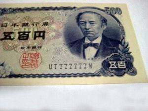 岩倉具視五百円札3