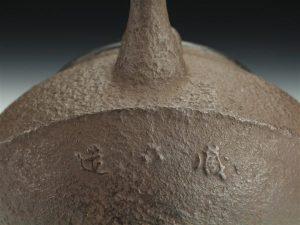 秦蔵六の鉄瓶