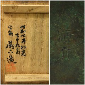 秦蔵六の花器