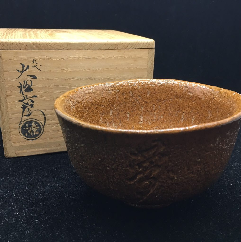 大樋長左衛門の茶碗