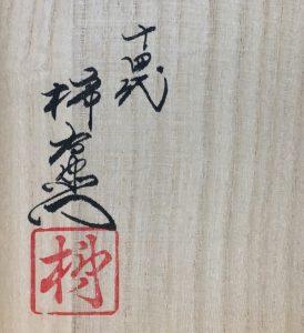14代酒井田柿右衛門の酒器