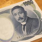夏目漱石が絵柄の千円札に価値はある…?