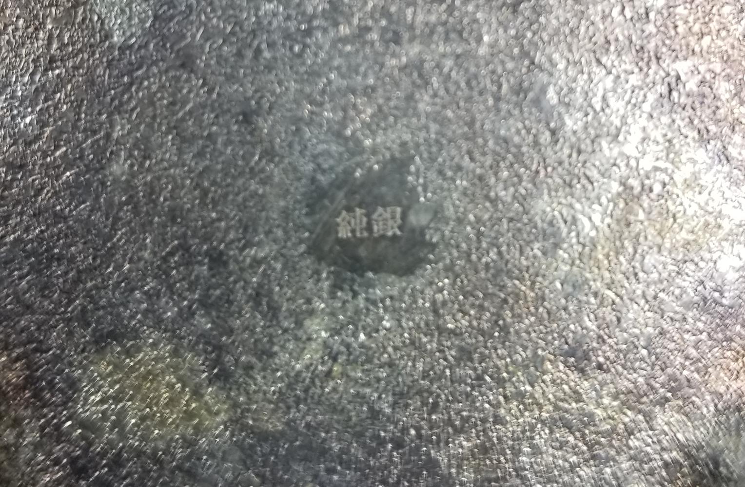 純銀製 富士型銚子 刻印