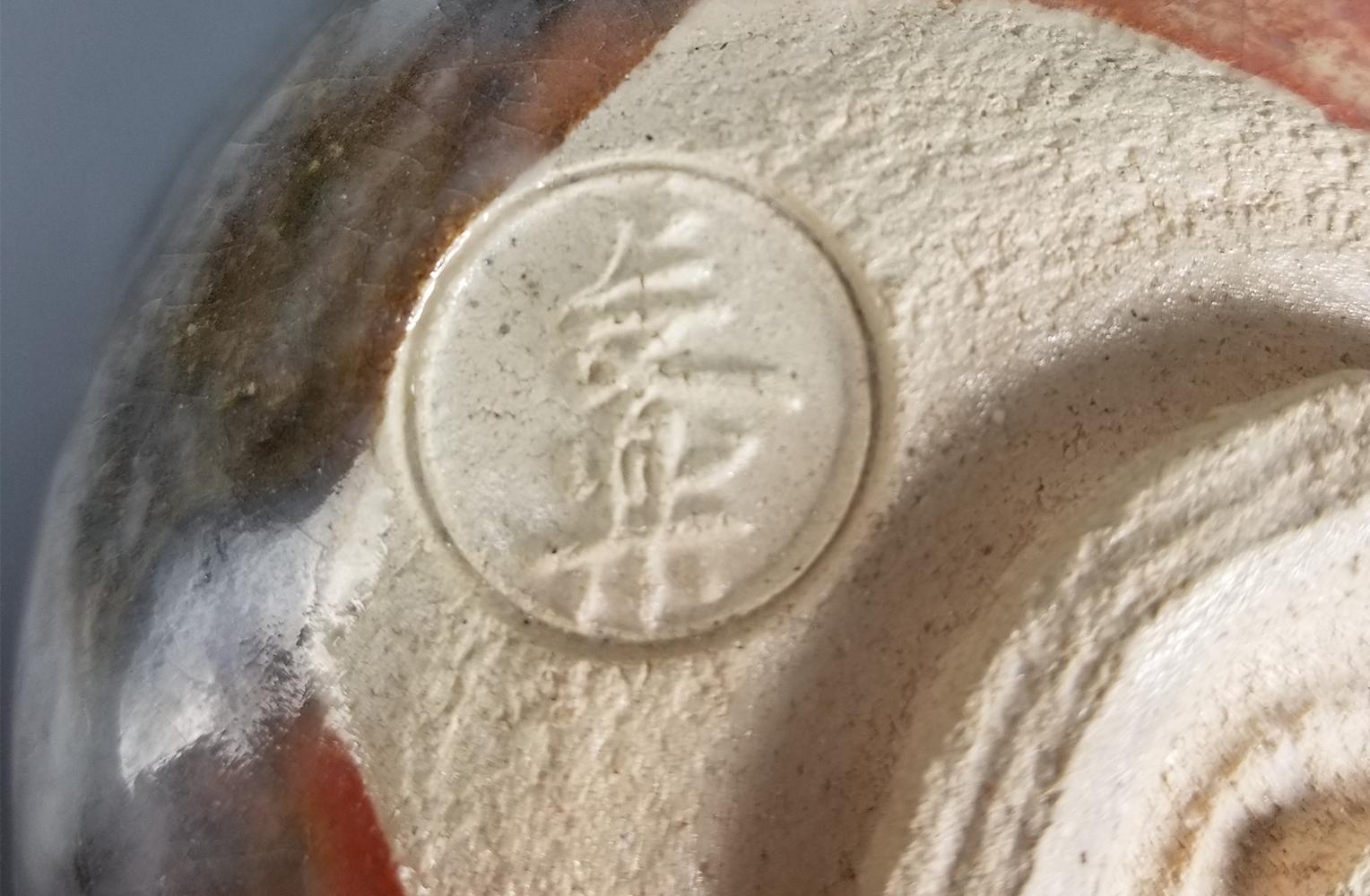 小川長楽 茶碗 落款部分
