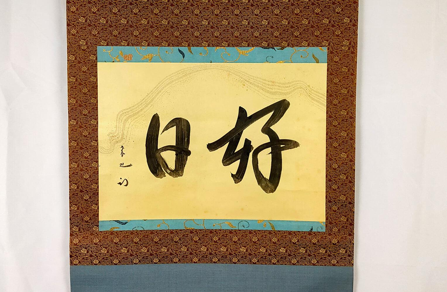 久田宗也 懐紙 『好日』掛け軸