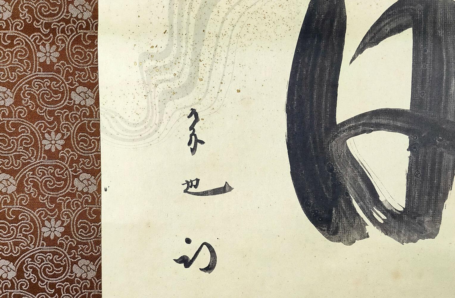 久田宗也 懐紙 『好日』掛け軸 商品アップ
