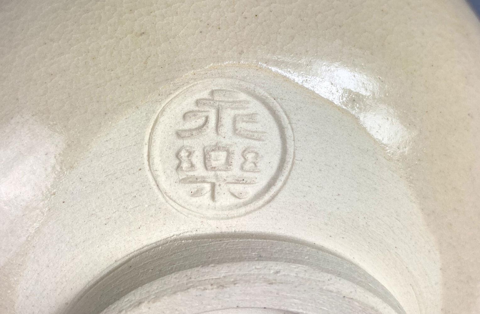 十六代永楽善五郎 仁清写風車 茶碗 落款部分