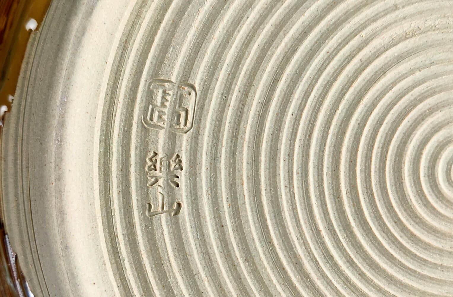 亀井楽山 高取焼耳付水指 落款部分