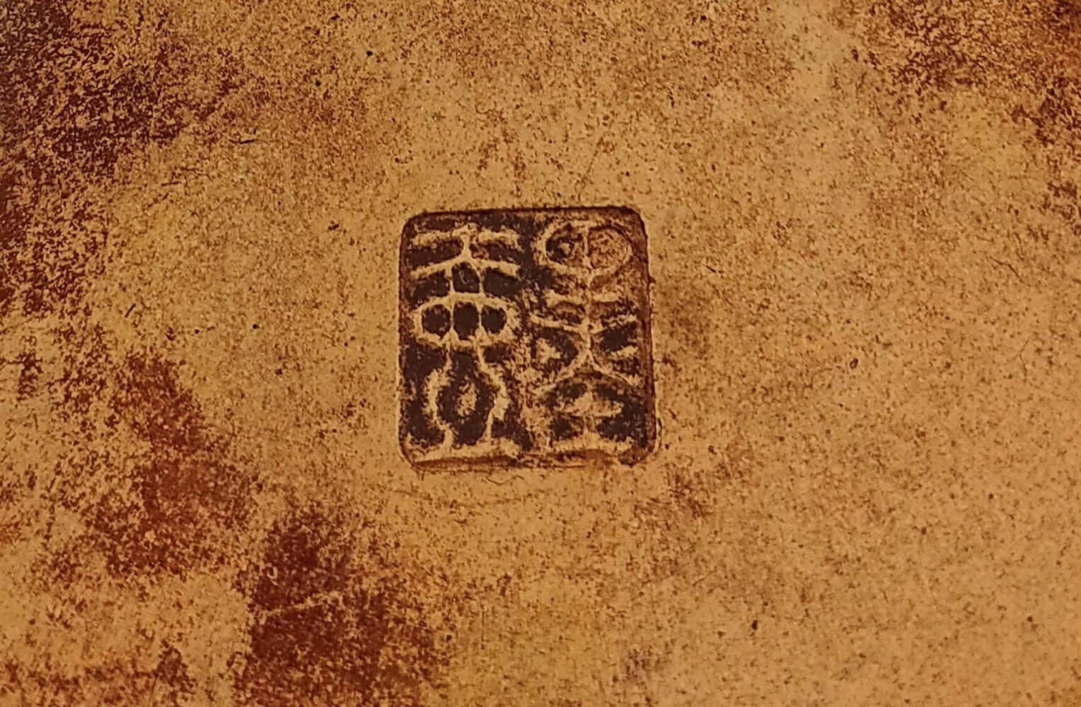 墨壷款 東石製中国朱泥(紫砂壷)急須 落款
