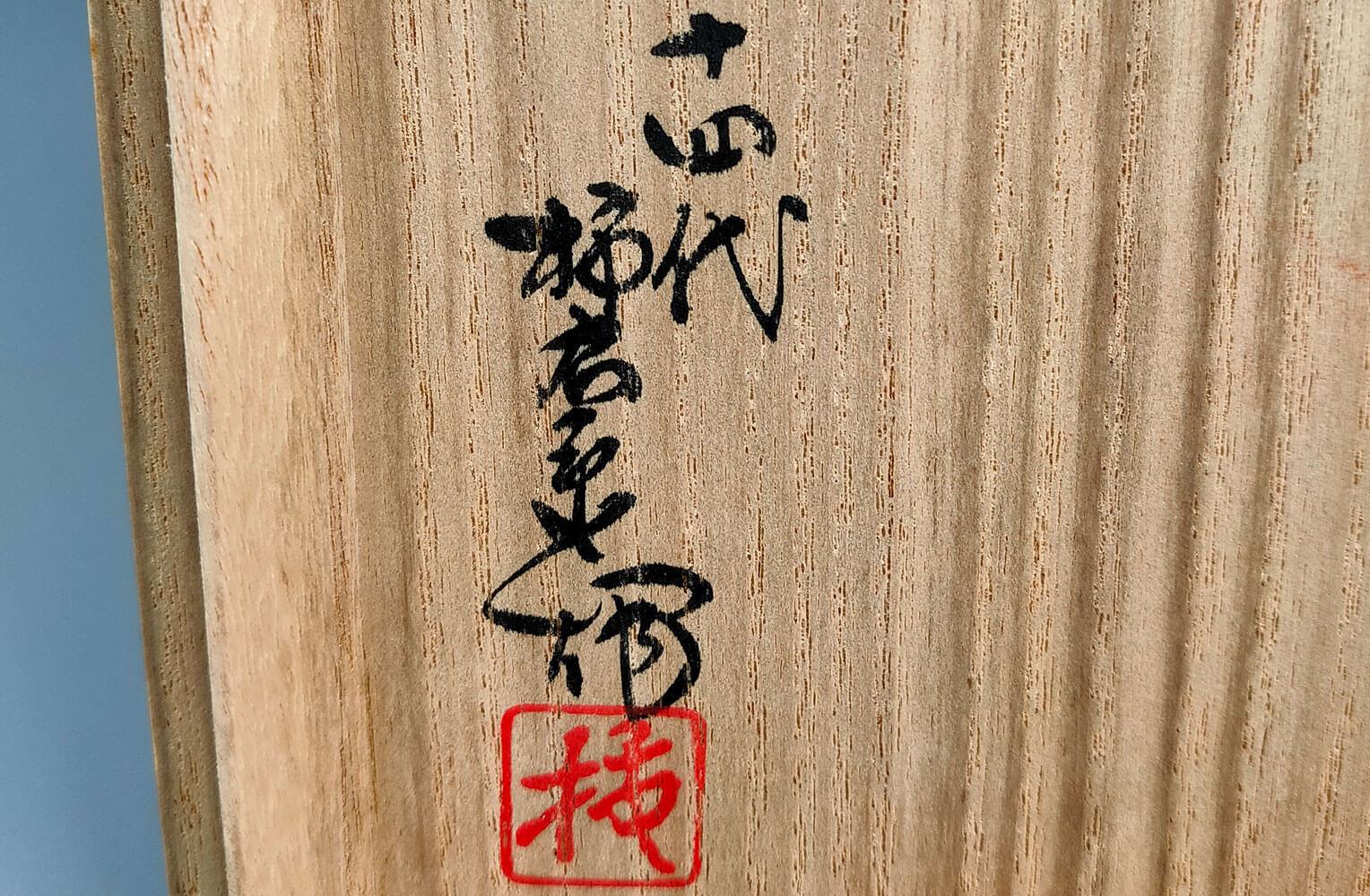 十四代酒井田柿右衛門 「濁手 薔薇地文 花器」 落款