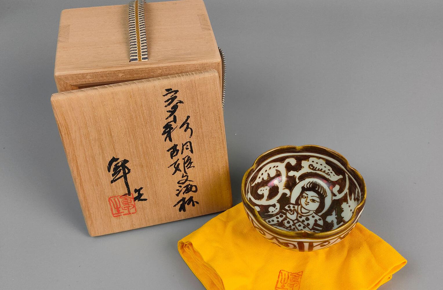 加藤卓男 ラスター彩胡姫文酒杯