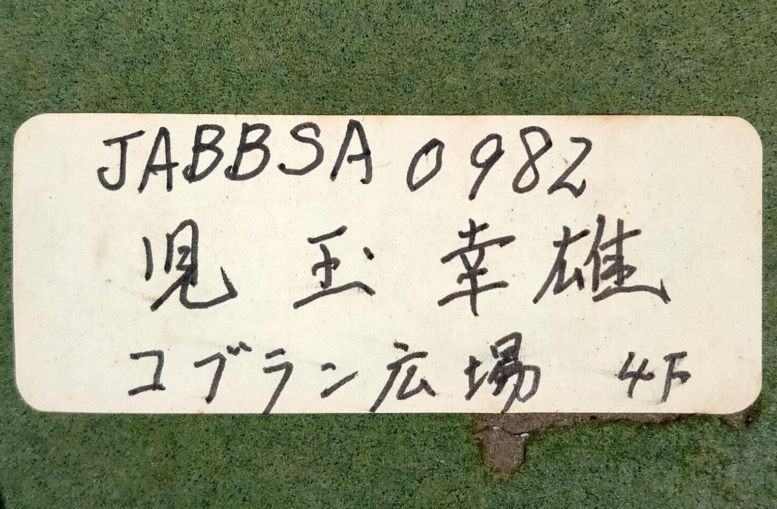 児玉幸雄 「ゴブランの広場」4号 サイン