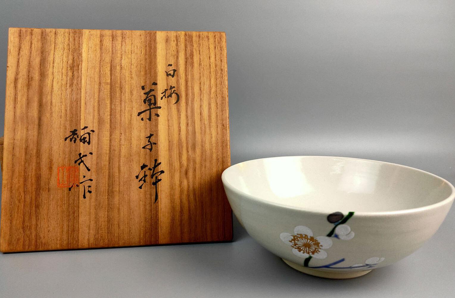 楠部彌弌(くすべやいち) 白梅菓子器