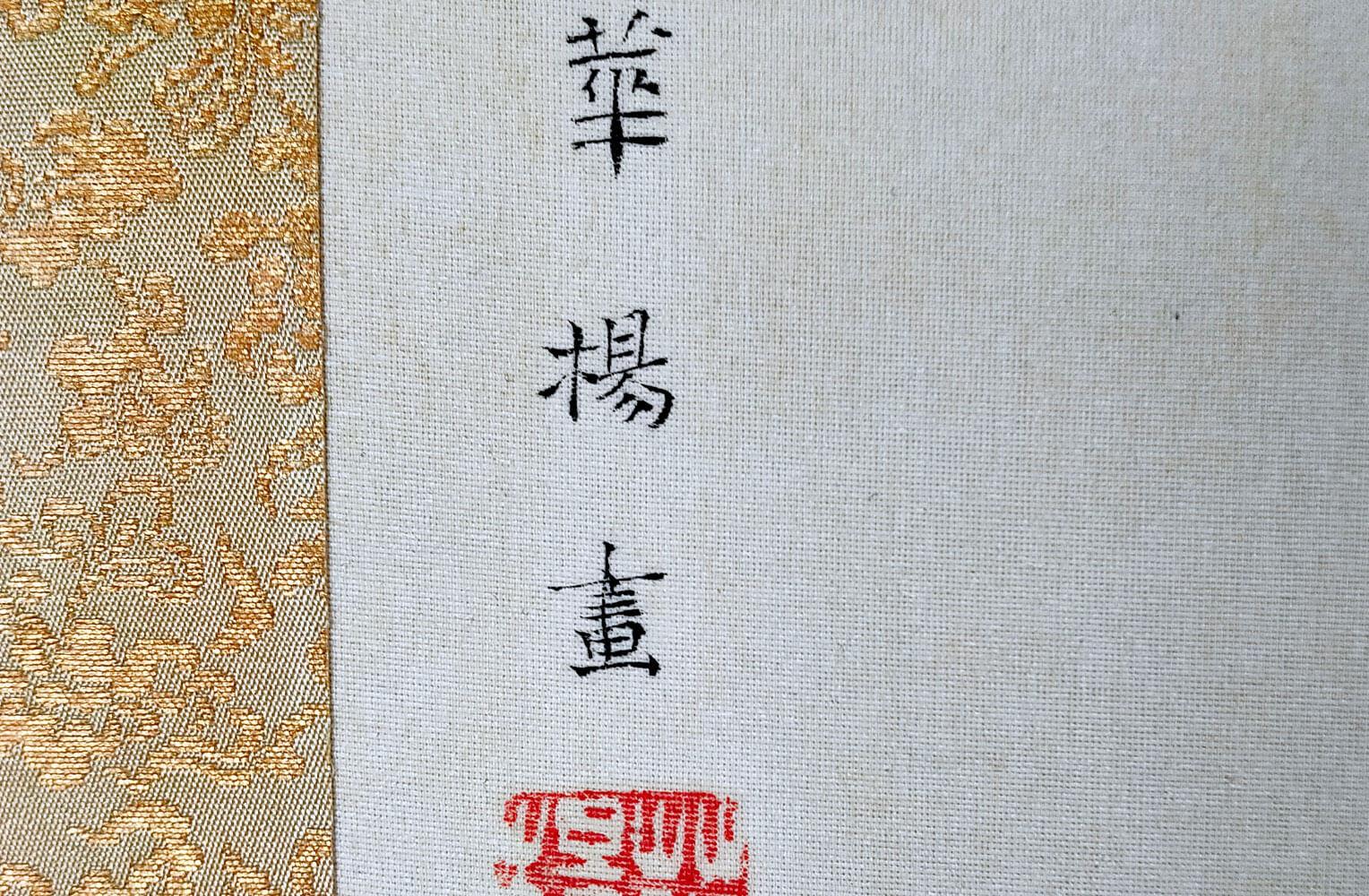 山口華楊 春閑 雉子 掛軸 サイン
