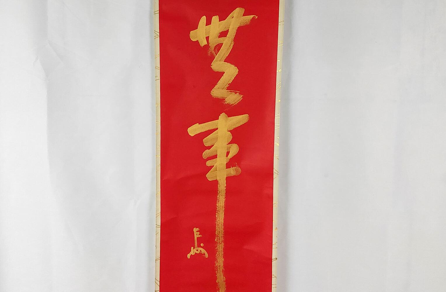 即中斎自筆一行書 『無事』奥村吉兵衛表具 飛来一閑軸先 商品画像