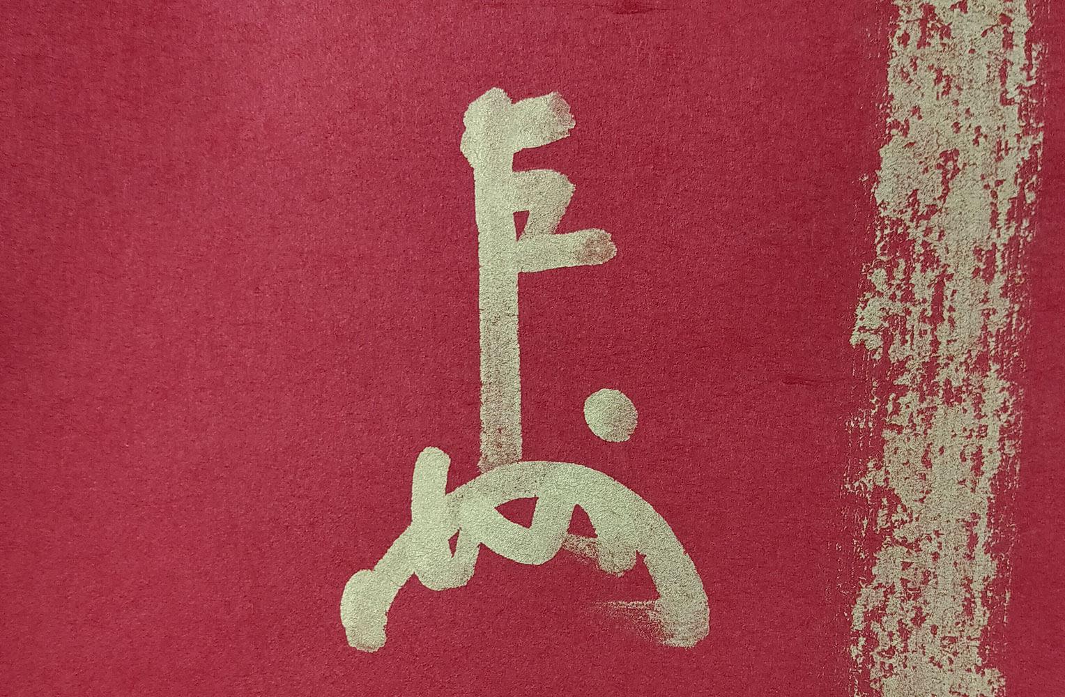 即中斎自筆一行書 『無事』奥村吉兵衛表具 飛来一閑軸先 商品アップ画像