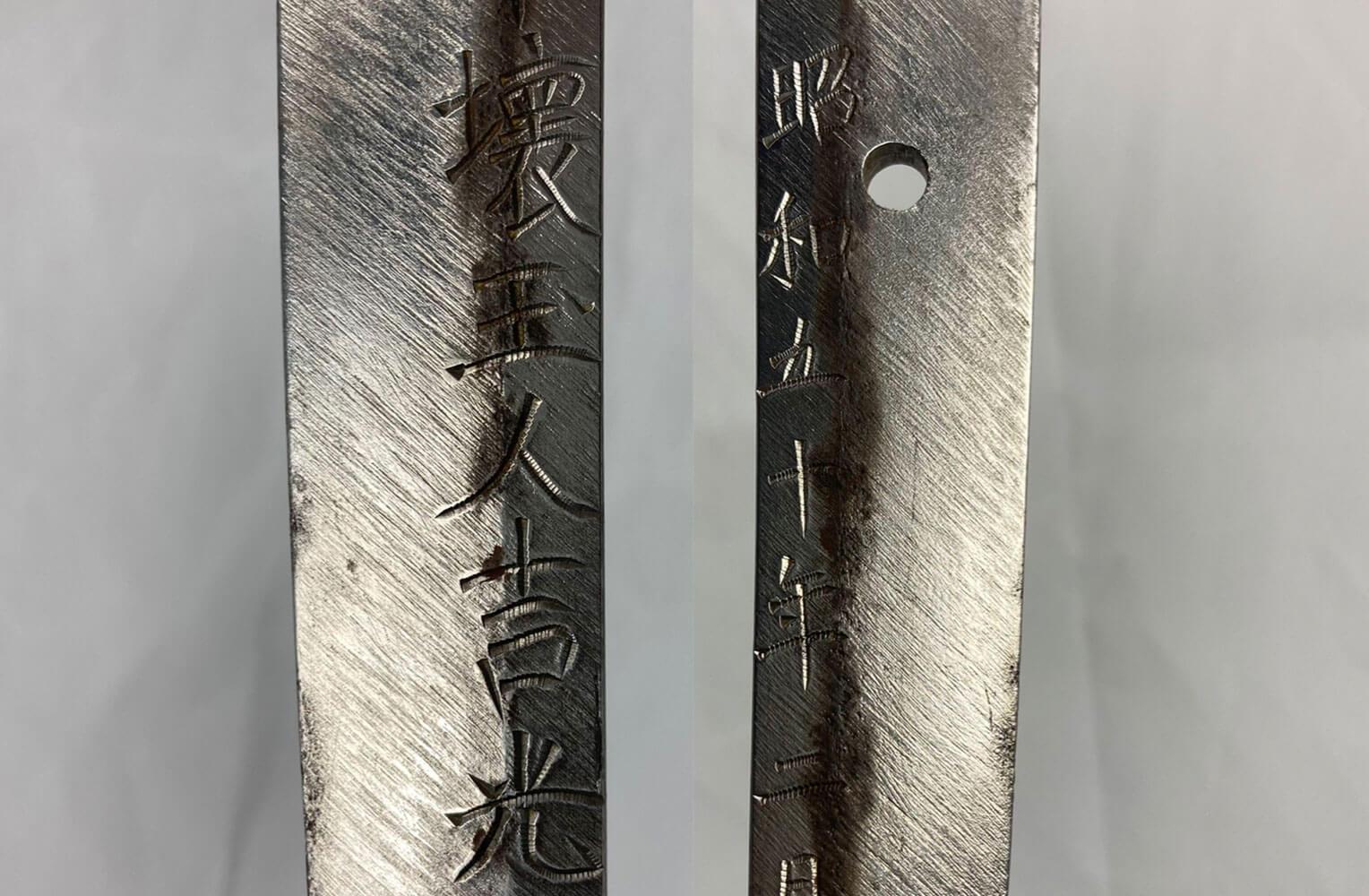 現代刀 銘『不壊玉人吉光 昭和五十年二月日』 商品アップ画像
