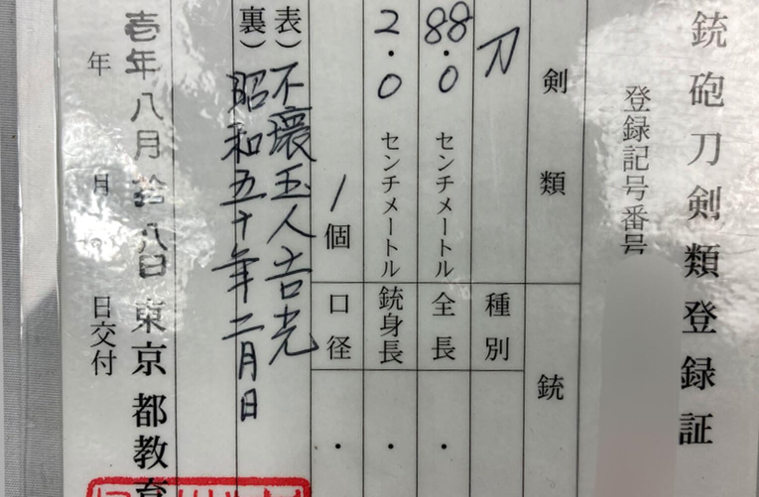 現代刀 銘『不壊玉人吉光 昭和五十年二月日』 刀剣登録証