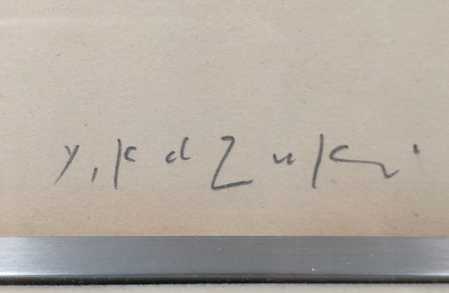 香月泰男 「一八」絵画 商品アップ画像