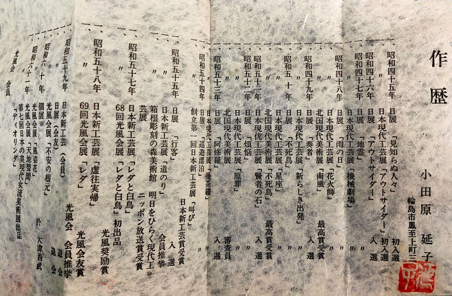 小田原延子 輪島塗 蒔絵寶石入 作歴