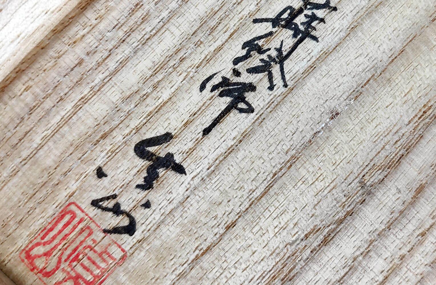 曽又真山 輪島塗関屋の図蒔絵 香炉 商品アップ画像
