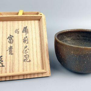 備前茶碗「富貴」表千家十四代家元而妙斎書付 商品画像