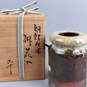 西岡小十作「朝鮮唐津掛花入」商品画像