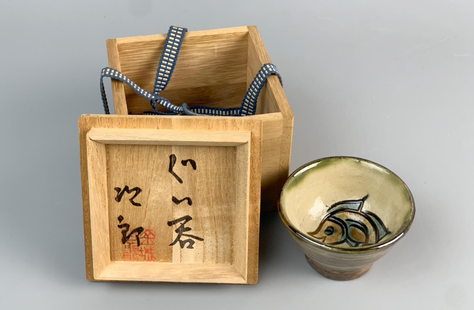 金城次郎「ぐい呑み」商品画像
