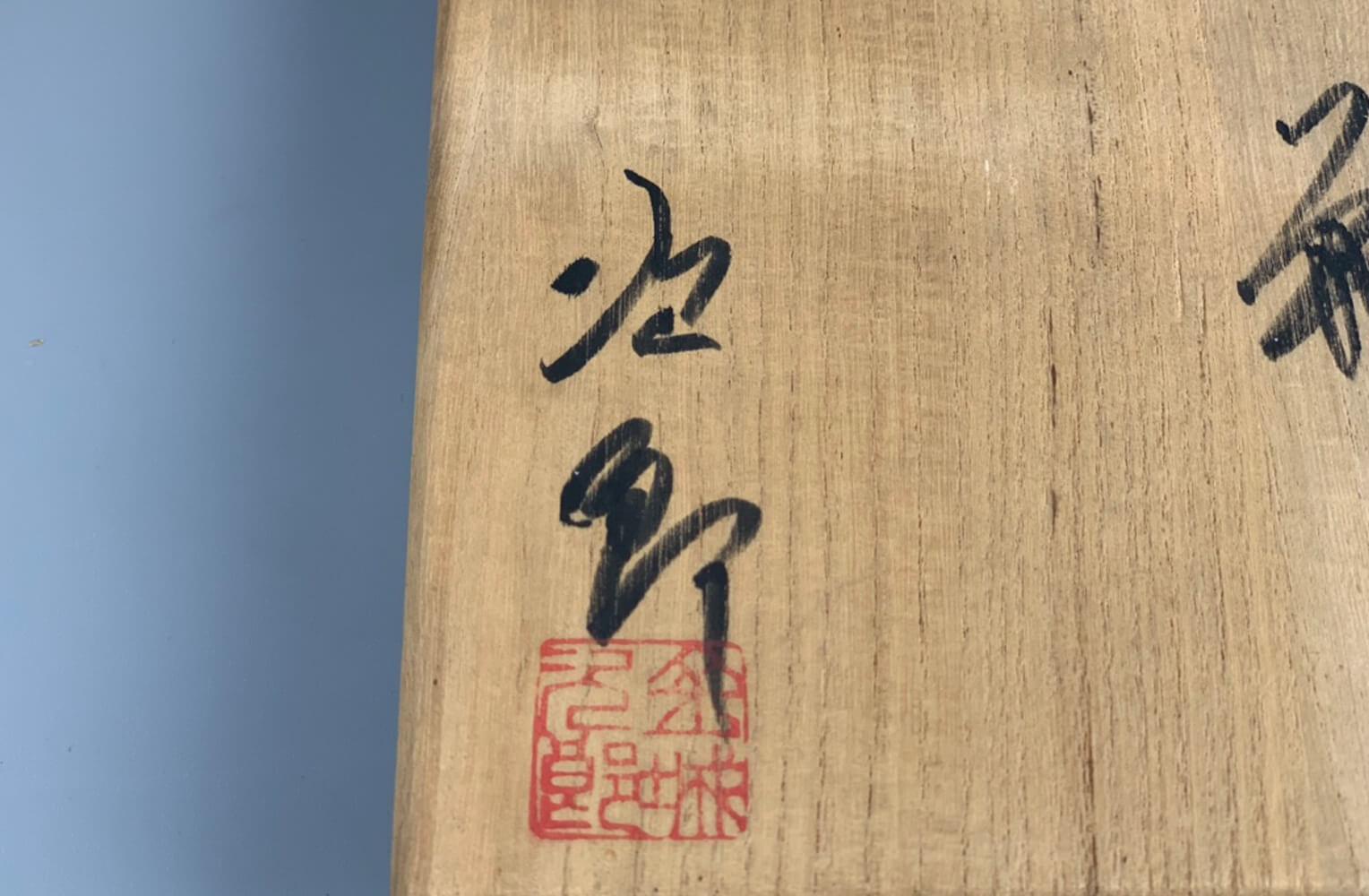 金城次郎「花瓶」サイン画像