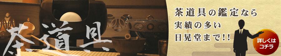【茶道具買取】について