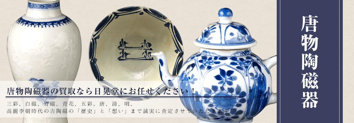 中国古陶磁買取の最高峰