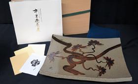 十三代中里太郎衛右門 絵唐津松文陶板