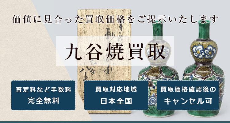 九谷焼買取