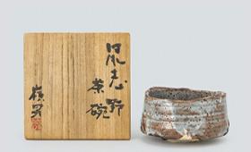 岡部嶺男 鼠志野茶碗