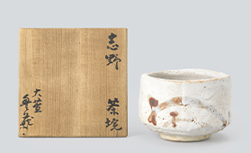 荒川豊蔵 志野茶碗