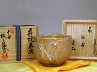 十代 坂高麗左衛門 萩焼 茶碗