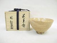林紅陽 茶碗 共箱