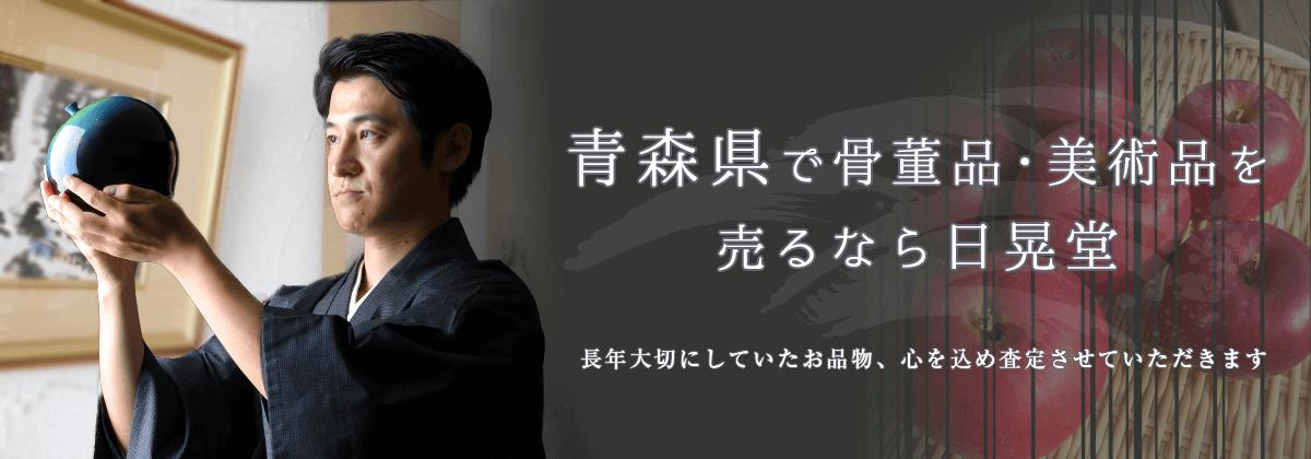 青森県で骨董品を高く売るなら日晃堂