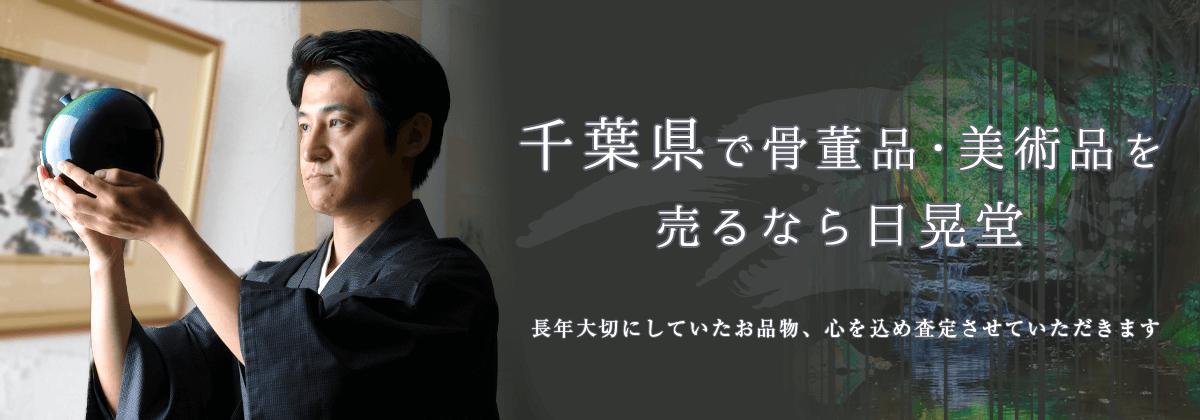 千葉県で骨董品を高く売るなら日晃堂