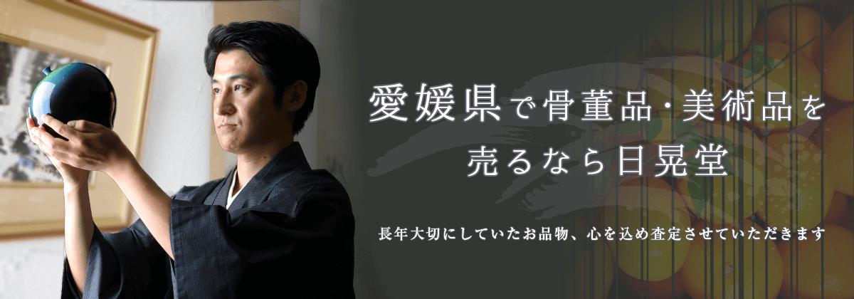 愛媛県で骨董品を高く売るなら日晃堂