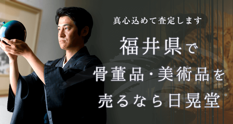 福井県骨董品買取