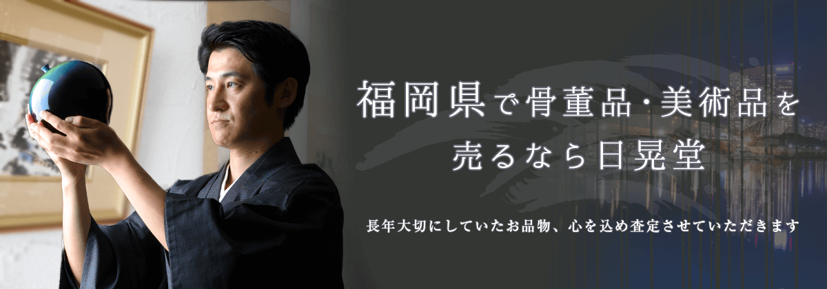 福岡県で骨董品を高く売るなら日晃堂