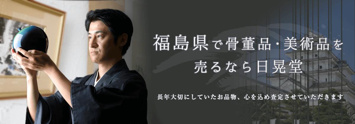 福島県で骨董品を高く売るなら日晃堂