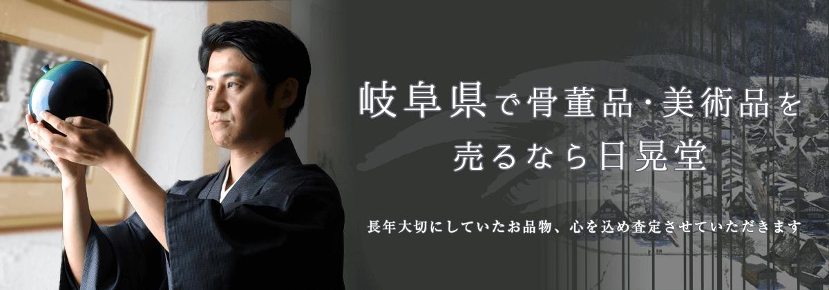 岐阜県で骨董品を高く売るなら日晃堂