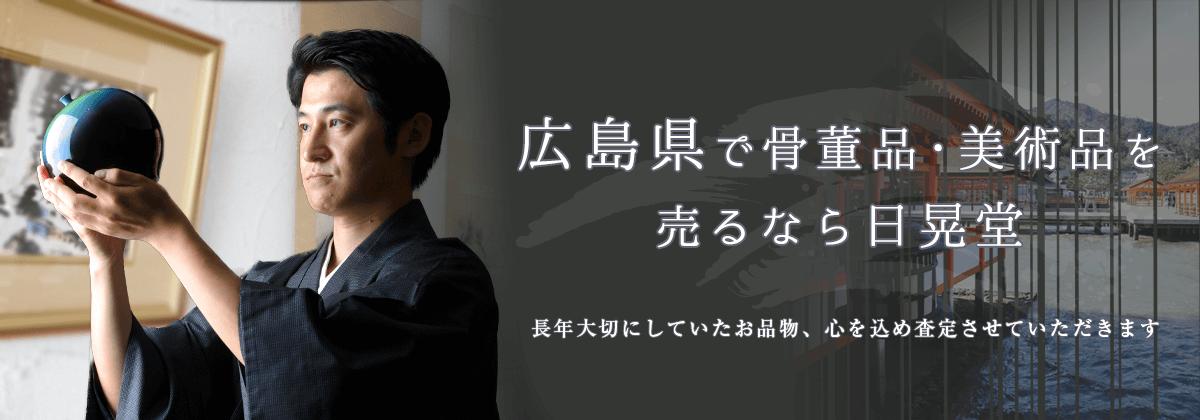 広島県で骨董品を高く売るなら日晃堂