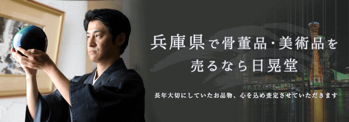 兵庫県で骨董品を高く売るなら日晃堂