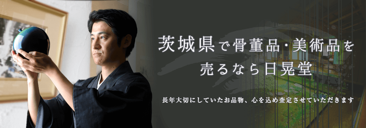 茨城県で骨董品を高く売るなら日晃堂