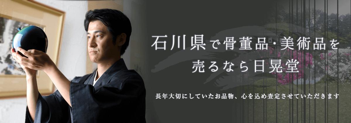 石川県で骨董品を高く売るなら日晃堂